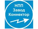 "НПП ""Завод Коннектор"""